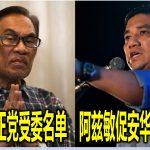 不满公正党受委名单 阿兹敏促安华重新检討