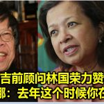 纳吉前顾问林国荣力赞敦马 玛丽娜:去年这个时候你在哪里?