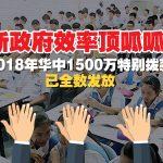 新政府效率顶呱呱! 2018年华中1500万特别拨款已全数发放