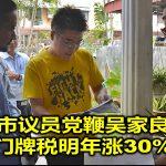 安顺市议员党鞭吴家良驳斥安顺门牌税明年涨30%之说