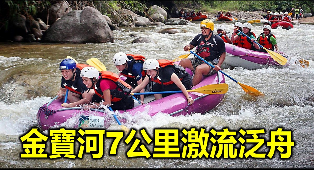 金寶河7公里激流泛舟