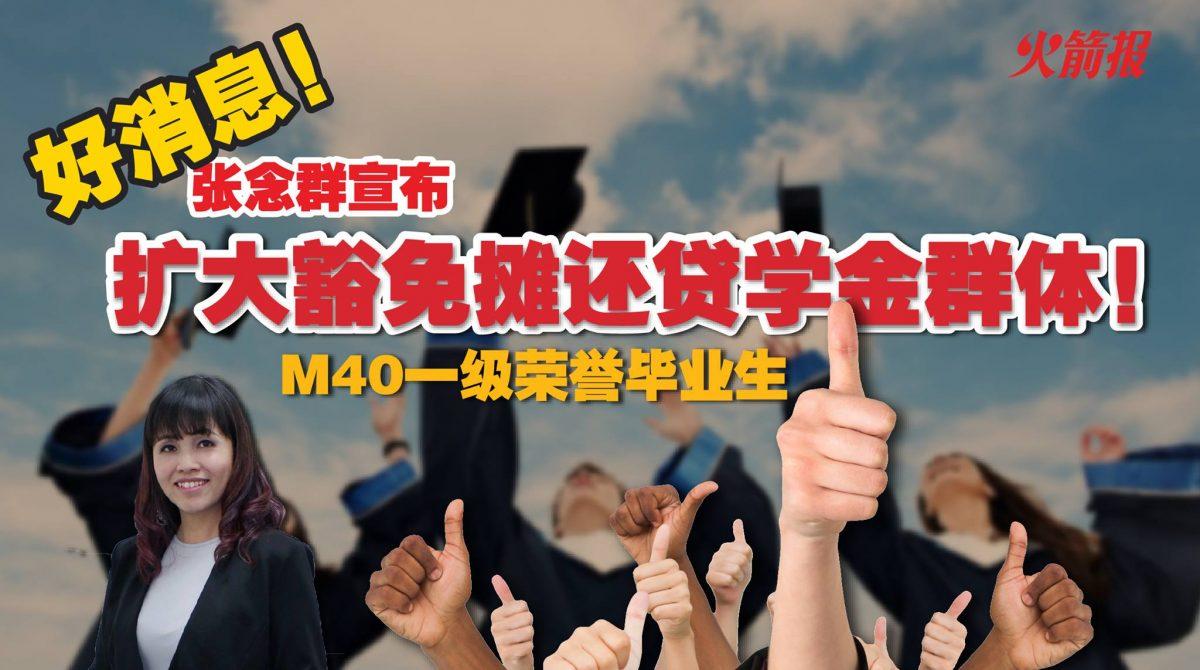 好消息!政府扩大豁免摊还PTPTN群体 张念群:M40一级荣誉毕业生无需还钱
