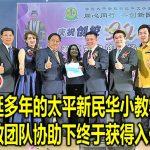 拖延多年的太平新民华小教学楼经倪可敏团队协助下终于获得入伙准证!