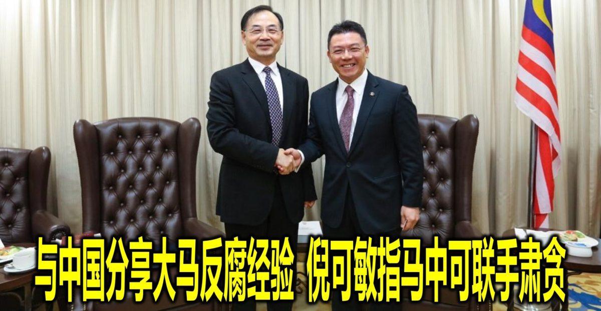 与中国分享大马反腐经验 倪可敏指马中可联手肃贪