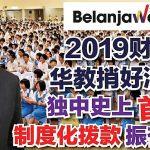 倪可敏:2019财案华教捎好消息 独中史上首获制度化拨款振奋人心