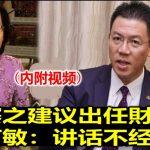 王赛之建议出任財长 倪可敏:讲话不经大脑