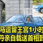 敦马逗留王宫1小时半 柔苏丹亲自载送首相到机场