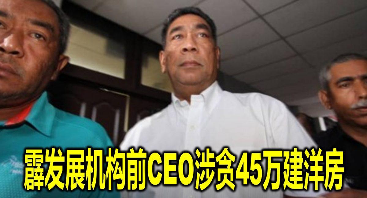 霹发展机构前CEO涉贪45万建洋房