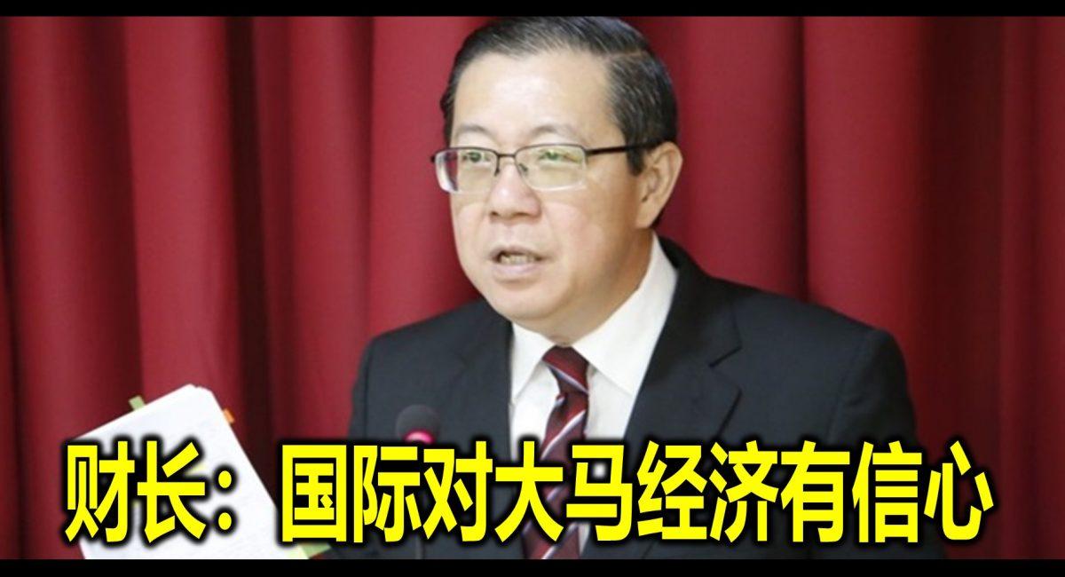 财长:国际对大马经济有信心