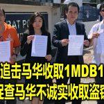 张哲敏追击马华收取1MDB1650万 报警促查马华不诚实收取盗窃财产