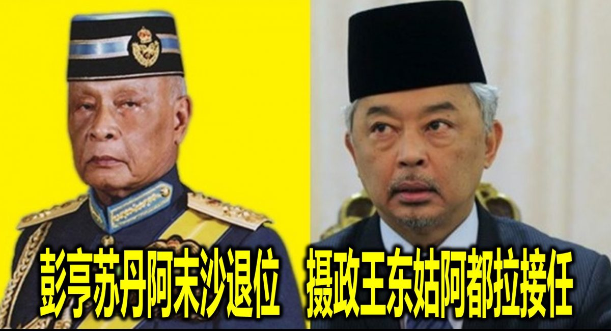 彭亨苏丹阿末沙退位 摄政王东姑阿都拉接任