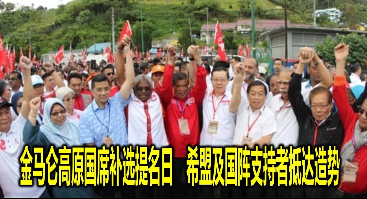 金马仑高原国席补选提名日 希盟及国阵支持者抵达造势