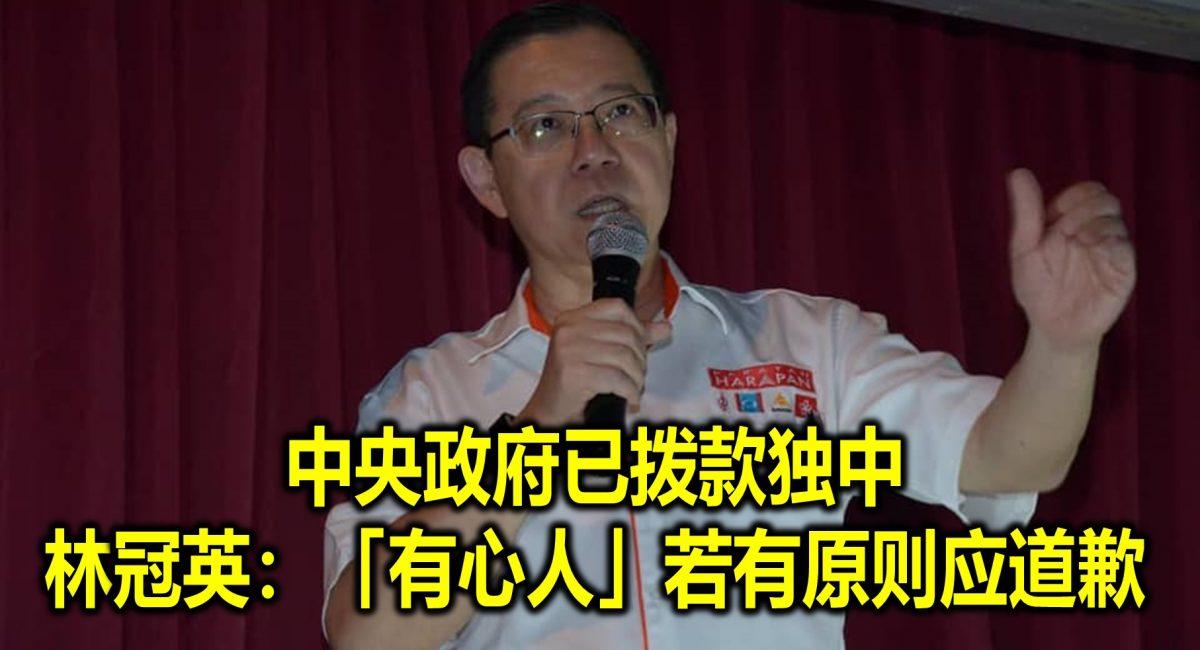 中央政府已拨款独中 林冠英:「有心人」若有原则应道歉