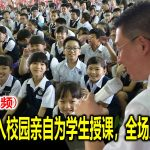 倪可敏走入校园亲自为学生授课,全场反应热爆!