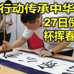 实际行动传承中华文化  27日倪可敏杯挥春赛