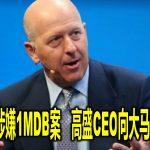 前银行家涉嫌1MDB案 高盛CEO向大马人民道歉