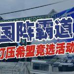 国阵霸道,通过村委会打压希盟的竞选活动。