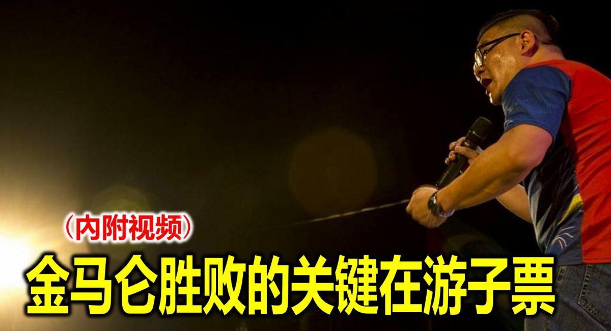 丘光耀: 金马仑胜败的关键在游子票(內附视频)