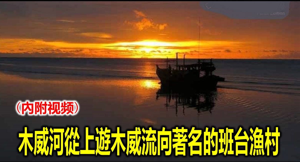 木威河從上遊木威流向著名的班台漁村