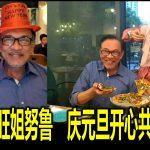 安华与旺姐努鲁 庆元旦开心共享披萨