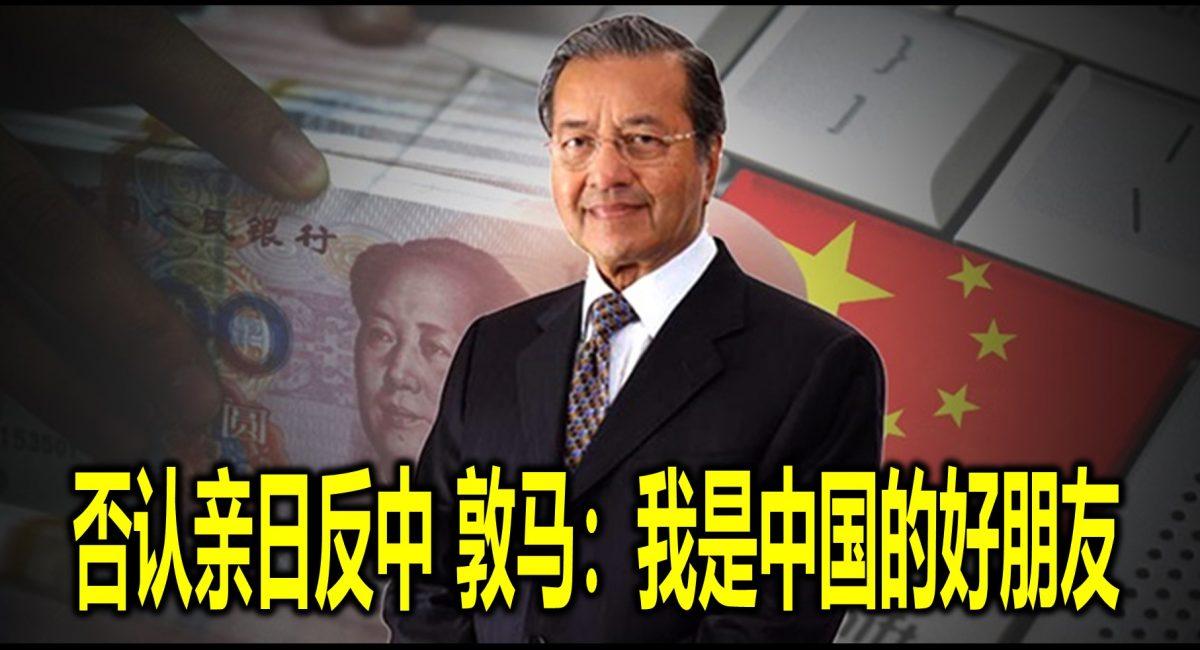 否认亲日反中 敦马:我是中国的好朋友