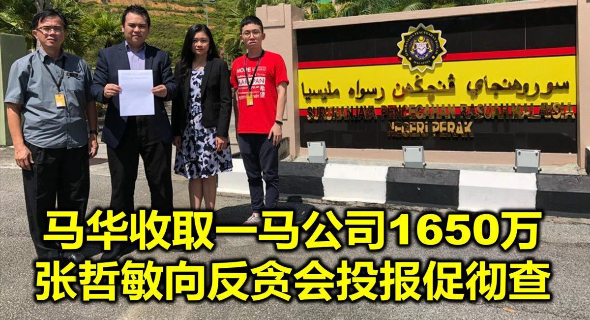 马华收取一马公司1650万 张哲敏向反贪会投报促彻查