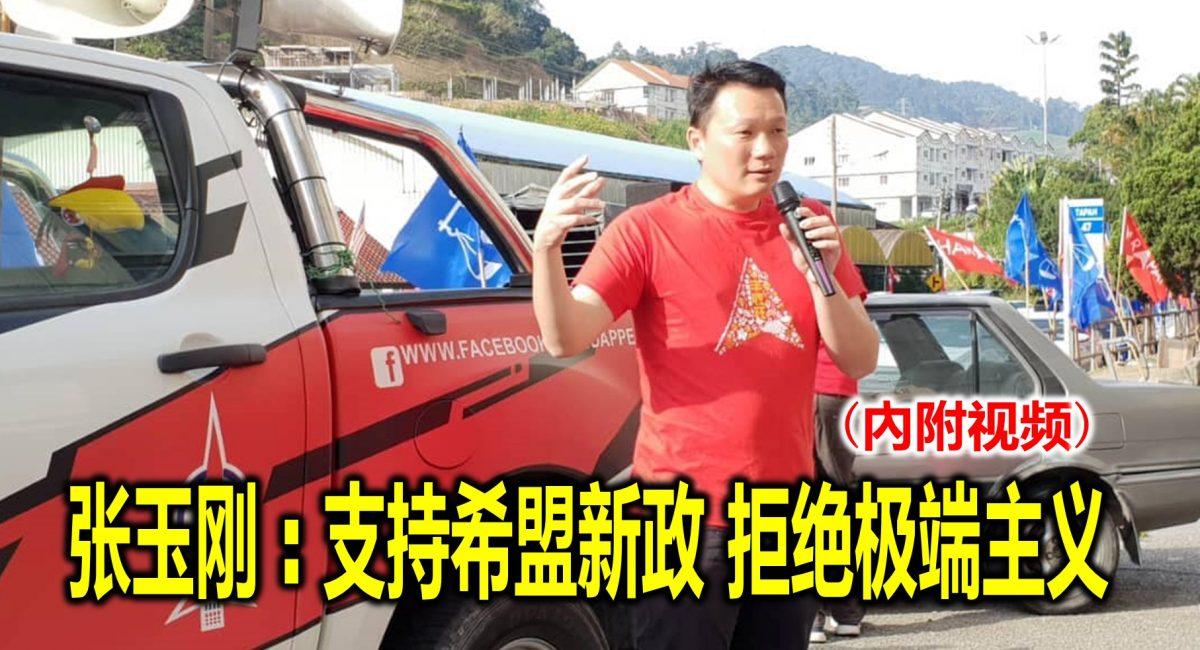 张玉刚 : 支持希盟新政 拒绝极端主义 (內附视频)