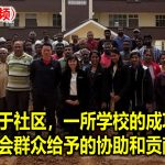 张念群:学校属于社区,一所学校的成功少不了社会群众给予的协助和贡献。
