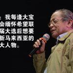 林吉祥:我每逢大宝森节都会缅怀希望联盟在上届大选后想要建立的新马来西亚的两个伟大人物