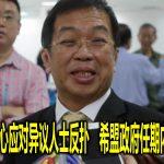 陈国伟:小心应对异议人士反扑 希盟政府任期內承认统考