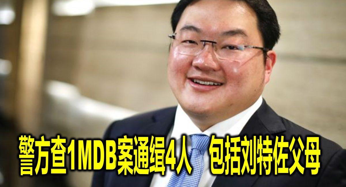警方查1MDB案通缉4人 包括刘特佐父母
