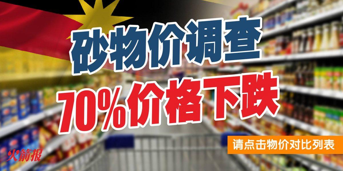 砂物价调查 70%价格下跌