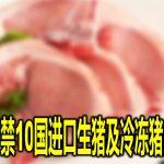 即日起 禁10国进口生猪及冷冻猪肉食品