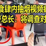警员食肆内抽烟视频疯传!警总长:将调查对付