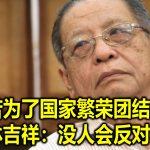 巫伊若为了国家繁荣团结合作  林吉祥:没人会反对