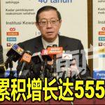 房贷累积增长达5555亿