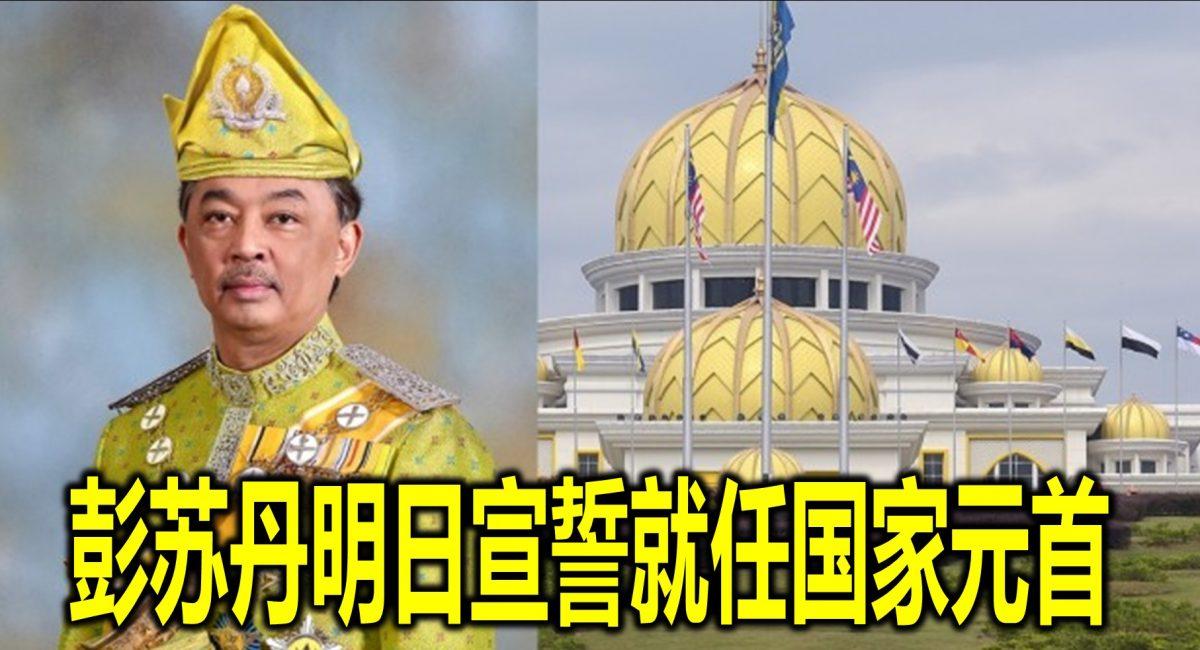 彭苏丹明日宣誓就任国家元首