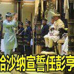 东姑哈沙纳宣誓任彭亨王储