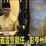 国家元首宣誓就任 彭亨州明放假