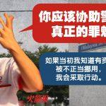 林立迎:应通缉刘特佐家庭成员