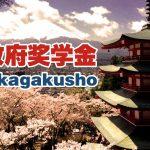 日本政府奖学金 截止日期:2月13日