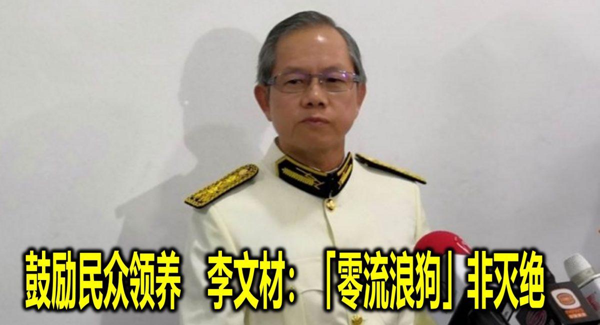 鼓励民众领养 李文材:「零流浪狗」非灭绝
