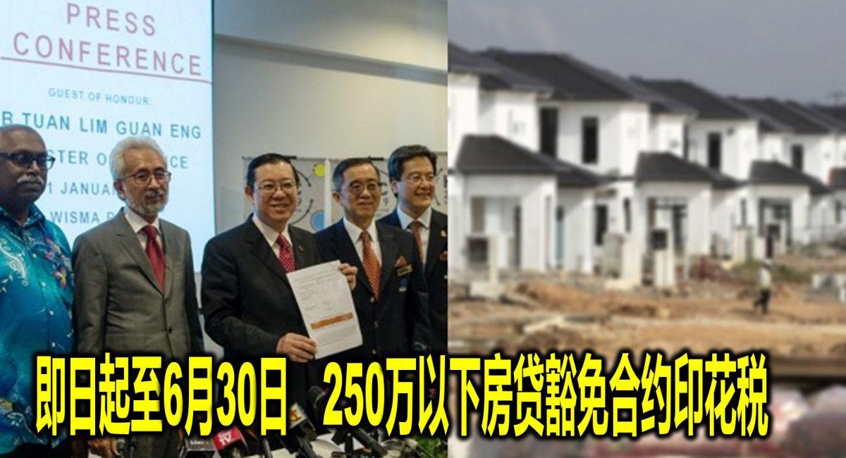 即日起至6月30日 250万以下房贷豁免合约印花税