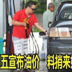 財部週五宣布油价 料捎来好消息