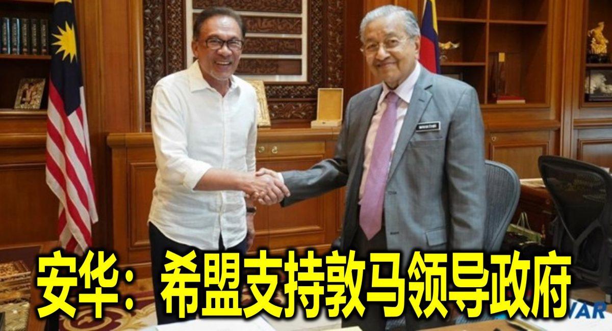 安华:希盟支持敦马领导政府