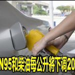预料RON95和柴油每公升將下调20至27仙!