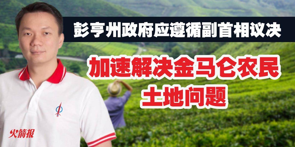 彭亨州政府应遵循副首相议决 加速解决金马仑农民土地问题