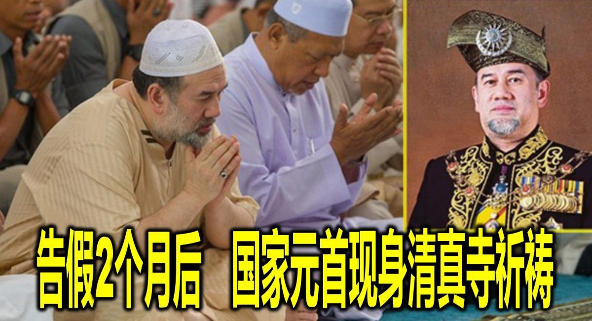 告假2个月后 国家元首现身清真寺祈祷