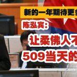 新的一年期待更多改革果实 陈泓宾:让柔佛人不后悔509当天的决定!