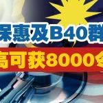 健保惠及B40群体 最高可获8000令吉